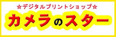 カメラのスター|石川県金沢市の写真店